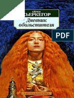 Kyerkegor Dnevnik obolstitelya