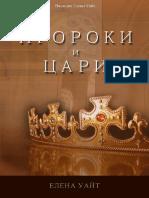 Пророки и цари