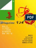 Blogzine0801
