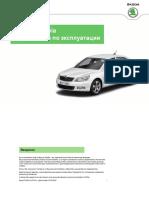 Руководство по эксплуатации Skoda Octavia A5.pdf