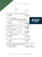SJKC Math Standard 6 Chapter 1 Exercise 2 new