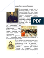 Aleksandar Sergejevic Puskin1