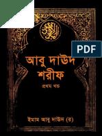 Abu Daud Sharif in Bengali (1st Part)