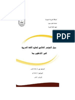40081995سجل المؤتمر Pdf Linguistics