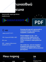 Sarafanoff_маркетинг_аутсорс_2020