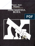 Хорхе Луис Борхес, Письмена Бога.pdf