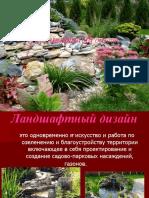 Презантация с сайта www.skachat-prezentaciju-besplatno.ru - 06801517.pptx
