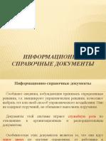 Презантация с сайта www.skachat-prezentaciju-besplatno.ru - 01700234.pptx