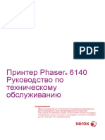 Phaser 6140_ServiceManual_RUS.pdf