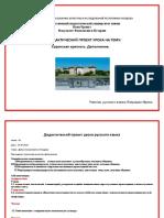 proiect Cорокская крепость