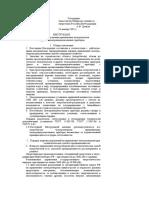 Инструкция о согласования применения электрокотлов