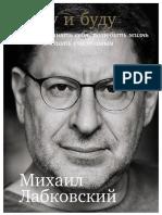 [Mihail_Labkovsky]_Hochu_i_budu_Prinyat_sebya,_po(BookFi).pdf