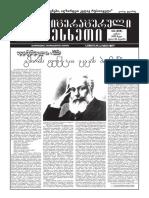 Literaturuli Meskheti 2020 July_6 (258)