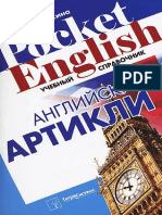 Mitroshikna_Tatyana_Viktorovna_Pocket_English_Ar