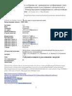 t3487810@Interzet.ru 9995354729 Doklad Konferentsiya Dempfiruyuschya Seismoizolyatsiya Rasseivanie Seismicheskoy Energii RIM ITALIYA 23