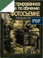 Курский, Фельдман. Иллюстрированное пособие по обучению фотосъемке (Москва, 1991).pdf