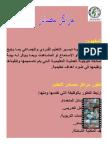 مراكز مصادر التعلم (2)