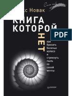 A_Novak_-_Kniga_kotoroy_net