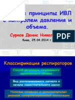 0067_D.M.Surkov.pdf