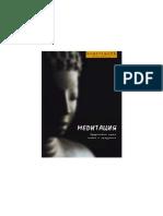 Медитация. Буддийский путь покоя и прозрения by Камалашила (Энтони Маттьюз) (z-lib.org).pdf