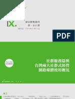 InsightXplorer Biweekly Report_20200715