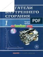 Двигатели внутреннего сгорания. В 3 кн. Кн. 1.pdf