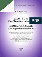 Химия на немецком языке студентов