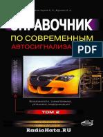 Spravochnik_po_sovremennym_avtosignalizacijam._Tom_2._2009-.im