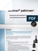 006-Techron works-RUS.pdf