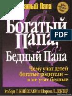 Bogaty_papa_bedny_papa.pdf