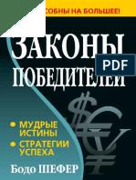 Zakony_Pobediteley.pdf