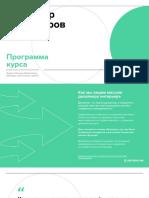 Дизайнер Интерьеров.pdf