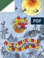 Путешествие с Мурзилкой.pdf