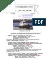 О портовых буксирах.doc