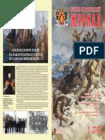 Военно Исторический Журнал 05 19.pdf