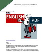 20 ошибок в английском языке