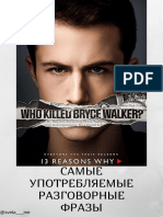 13 reasons why (2)