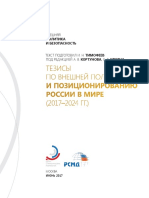 Russian-Foreign-Policy-2017-2024-Report-Ru