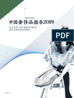 McKinsey-China-Luxury-Report-2019-Chinese.pdf