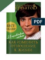 Kurpatov_A_V_-_21_pravdivy_otvet_Kak_izmenit.pdf