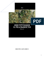 Инструкция к реальности. Кто я by Lee. (z-lib.org).pdf