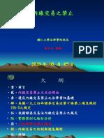 20200505證券內線交易禁止ppt(2)