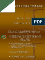 20200502有價證券信用交易管理法令架構之探討