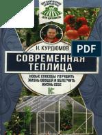 Курдюмов Н.И - Современная Теплица (Органическое Земледелие Для Дачников) -2018