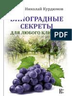 Курдюмов Н. - Виноградные Секреты Для Любого Климата. (Нескучная Дача) - 2019