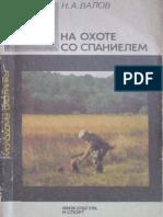 valov_okhota_so_spanielem.pdf