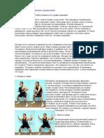 Arabuli vjezbe RU.pdf