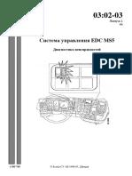 030203  EDC MS5 Диагностика изд 2.pdf