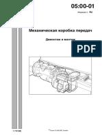 05 КПП демонтаж и монтаж  нов вер.pdf