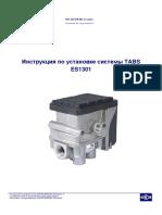 TABS_12V_rus